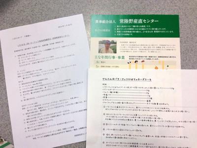 140203_3hokubu