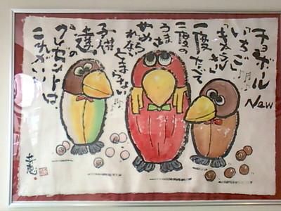 141006_1akatsuka