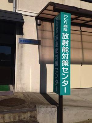 141119fukushima_3